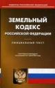 Земельный кодекс РФ на 01.07.16